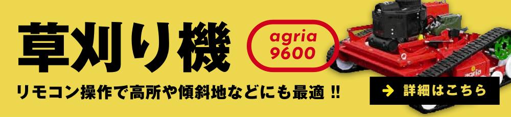 草刈り機 agria 9600 リモコン操作で高所や傾斜地などにも最適 !! 詳細はこちら